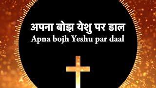 Download Worship Song अपना बोझ येशु पर डाल Apna boz Yeshu par daal Video