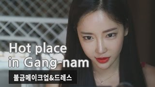 Download [Miracle Beauty]청담동 핫플레이스 가다..(불금메이크업&불금드레스)Hot place in Gang-nam / friday make up & dress up Video