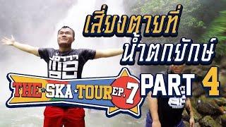 Download The Ska Tour Ep.7 เสี่ยงตายที่น้ำตกยักษ์ (Part 4/6) Video