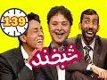 Download Shabkhand - Qasem Taban and Yama Tanha - Ep.139 - شبخند - قاسم تابان و یما تنها Video