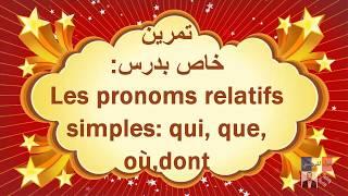 Download تمرين ضمائر الربط البسيطة exercice les pronoms relatifs simples - ثالثة اعدادي Video