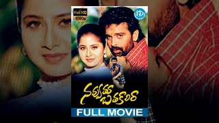 Download Navvuthu Bathakalira Full Movie | J D Chakravarthy, Malavika, Sangeetha | Kodi Ramakrishna | DSP Video