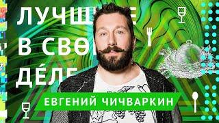 Download Лучшие в своём деле: Евгений Чичваркин | ЛСД #3 Video