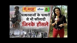 Download श्वेता सिंह के साथ CRPF जवानों के अदम्य साहस की कहानी। Bharat Tak Video
