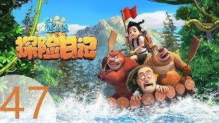 Download 《熊出没之探险日记》(Boonie Bears: The Adventurers) 47 惊现小虎崽 Video