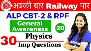 Download 12:00 PM - RRB ALP CBT-2/RPF 2018 | GA by Shipra Ma'am | Physics (Imp 30 Questions) Video
