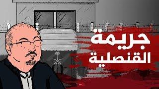 Download فريق من 15 سعوديا وصل إلى اسطنبول لتنفيذ مهمة خاصة، ماذا حدث في القنصلية السعودية؟ 🇸🇦 Video