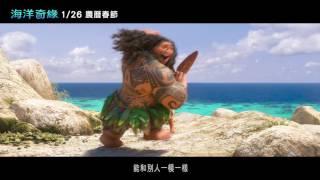 Download 《海洋奇緣》中文版主題曲 - A-Lin〈海洋之心〉 Official Music Video Video
