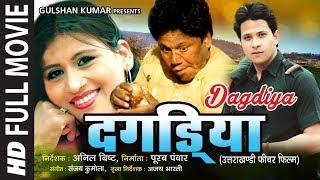 Download Full Garhwali Film Video ″Dagdiya″   Sanju Silodi, Purab Panwar, Seema Bisht Pawar Video