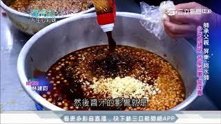 Download 捍衛辦桌文化 「鄉民宴」轟動全台|台灣亮起來|三立新聞台 Video