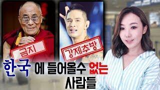 Download [쇼탑] #1 그들은 왜 한국에 올수 없을까? | 쇼킹탑텐 | 디바제시카 Video