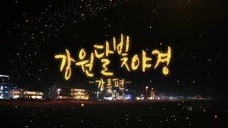 Download 강원달빛야경 강릉편 Video