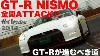 Download GT-R NISMO 全開アタック!! GT-Rが進むべき道 Part 1【Best MOTORing】2014 Video