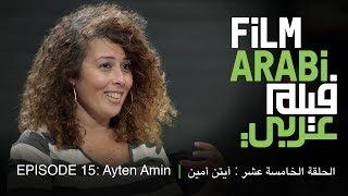Download فيلم عربي الحلقة 15 : زوايا الكاميرا المختلفة Video