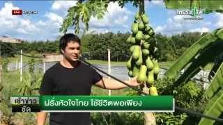 Download ฝรั่งหัวใจไทยใช้ชีวิตพอเพียง Video