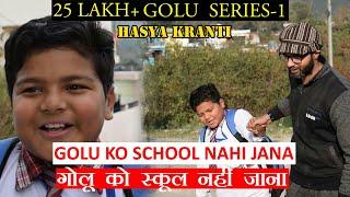 Download Golu series 1 - गोलू को स्कूल नही जाना- Hasya Kranti Video