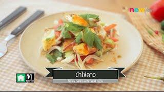 Download CIY - cook it yourself EP.2 [2/3] ไข่อร่อย - ยำไข่ดาว : 9/8/14 Video