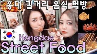 Download 에리나[홍대 길거리 음식 먹방 데이트 Hongdae Street Food Date] Video