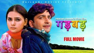 Download GADBAD गड़बड़ full haryanvi film Uttar kumar, Pratap kumar, Suman negi Video