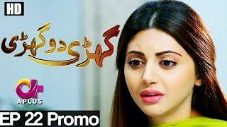 Download Ghari Do Ghari - Episode 22 Promo | Aplus ᴴᴰ Drama | Junaid Khan, Nausheen Shah, Moomal Khalid Video