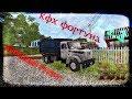Download карта ″КФХ Фортуна″ v 1.4.3 !!!курсплей рулит. КАТАЕМ НОВОГО ЗИЛКА Video