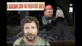 Download Порошенко купил ненужный уголь? Video