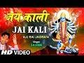 Download Jai Kali Punjabi Bhente [Full Song] I Ajj Hai Jagrata Video