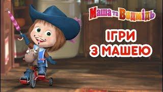 Download Маша та Ведмідь: Ігри з Машею (Всі серії підряд) Masha and the Bear Video