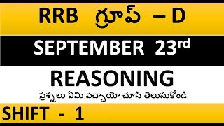 Download RRB GROUP - D SEPTEMBER 23rd SHIFT 1 REASONING QUESTIONS || IN TELUGU Video