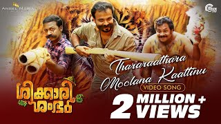 Download Shikkari Shambhu | Thararaathara Moolana | Kunchacko Boban | Sreejith Edavana | Video