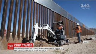Download Велетенська стіна на кордоні зі США: президент Мексики негативно відреагував на пропозицію Трампа Video
