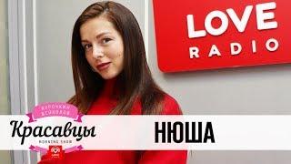 Download Нюша у Красавцев Love Radio 30.01.2018 Video