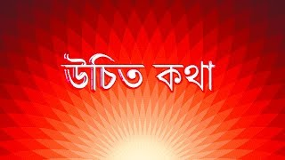 Download উচিত কথা।। Uchit Kotha।। Bangla Motivational Video Video