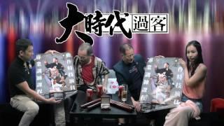 Download 石堅功夫好過關德興?/ 李小龍只怕邊兩個人?〈大時代過客〉15-10-06 d Video