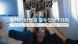 Download 장거리 비행중 할수있는 7가지 // 7 Things To Do On A Long Haul Flight Video