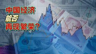 Download 焦点对话:政治维稳转向经济维稳,中国经济能否再现繁荣? Video