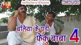 Download 33 COMEDY   BALIA KE PUDI FEKU BABA 4   ANAND MOHAN PANDEY, BIB BIJENDRA SINGH Video