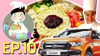 Download ทำเองกินเอง EP.10 มาม่าเกาหลีบนรถ Video