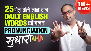 Download 25 Mispronounced Daily English Words | Improve English Pronunciation | Learn to Pronounce Correctly. Video