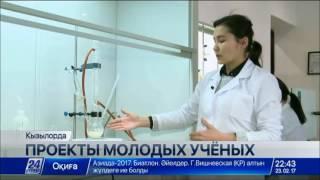 Download Кызылординские ученые представили уникальную разработку Video
