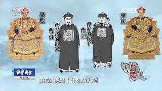 Download 红楼梦成书传世谜(一)曹家犯了什么罪(上)【法律讲堂 20160403】 Video