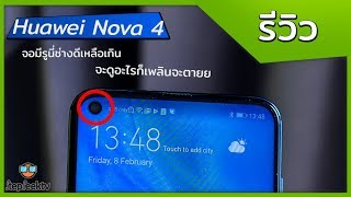 Download รีวิว Huawei Nova 4 ดีไหม กับจอแบบใหม่ ในราคา 16990 บาท ลด 8000 เมื่อซื้อพร้อม AIS Video