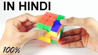 Download HOW TO SOLVE a 3X3X3 RUBIK'S CUBE in HINDI Video