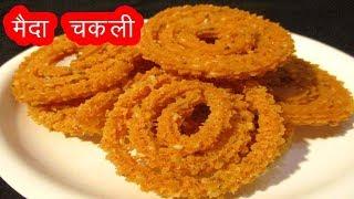 Download झटपट मैदा चकली | Instant Maida Chakli Diwali Recipe In Marathi by mangal Video