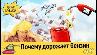 Download Бензин дорожает, почему? | Налог на три буквы | Война с Белоруссией Video