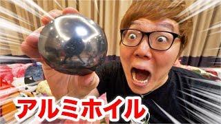 Download 【もはや鏡】アルミホイル2日間ハンマーで叩いたら超ピカピカの鉄球出来たw【ボール】 Video