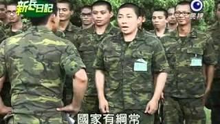Download [艾成] 艾成in新兵日記EP9(軍歌教唱+被班長罵) Video