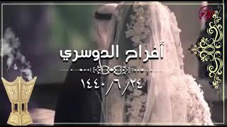 Download دعوة زفاف عبد الله وحنان | اسم النموذج سلامي لكل الحبايب | استديو زفين الفني | للطلب ٠٥٣٢٠٤١٤١٤ Video
