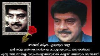 Download Documentary about V.Sambasivan   Oru Chuvanna Poovinte Ormakku   Malayalam Short Film   Video
