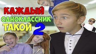 Download КАЖДЫЙ ОДНОКЛАССНИК ТАКОЙ 2 Video